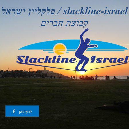 סלקליין ישראל הצטרף לקהילה